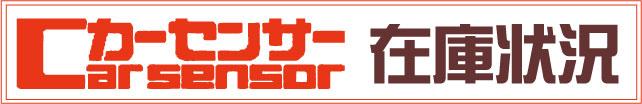 「夢工場 熊本」在庫状況